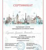 sertifikat-ege-butina